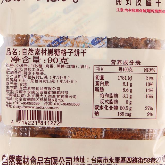 自然素材黑糖格子饼90g/袋 (台湾地区进口)