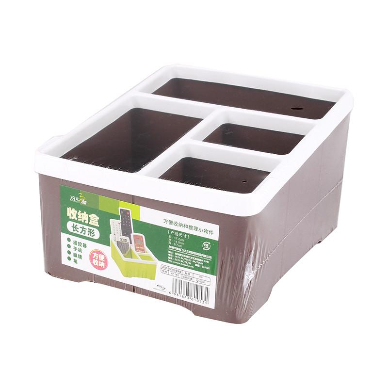 飞达三和长方形收纳盒