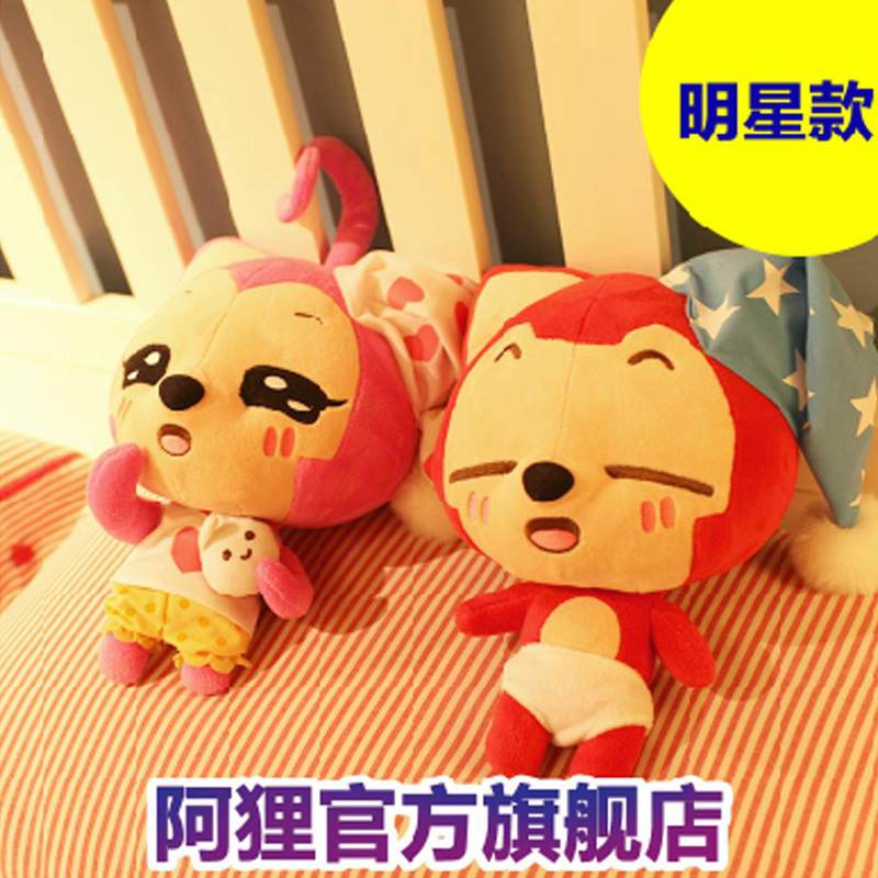 阿狸 晚安狸桃子玩偶可爱布娃娃 娃娃