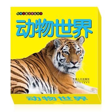 卡-动物世界【价格