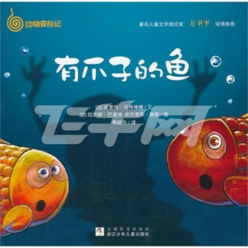 动物变形记:有爪子的鱼