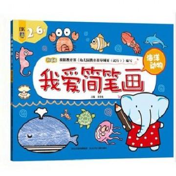 我爱简笔画:海洋动物
