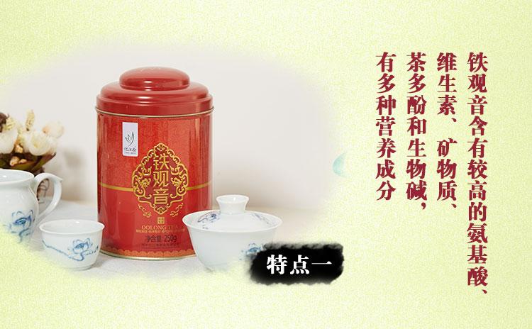 中秋茶叶忆江南罐装铁观音250g/罐