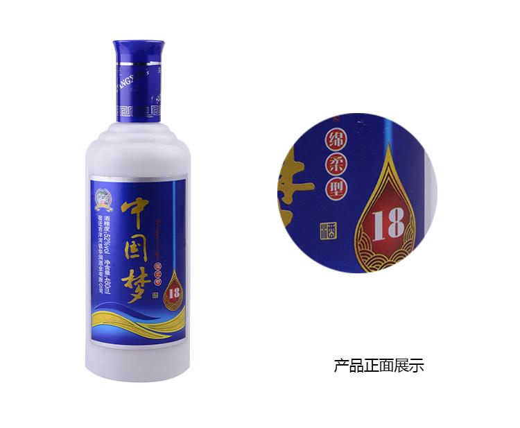52度中国梦18绵柔酒480ml/瓶