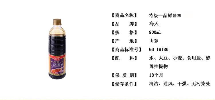 海天特级一品鲜酱油900ml/桶