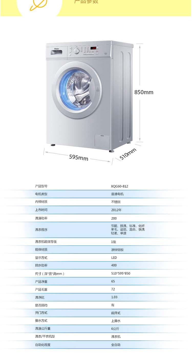 海尔(haier) xqg60-812 6公斤 全自动 滚筒 洗衣机
