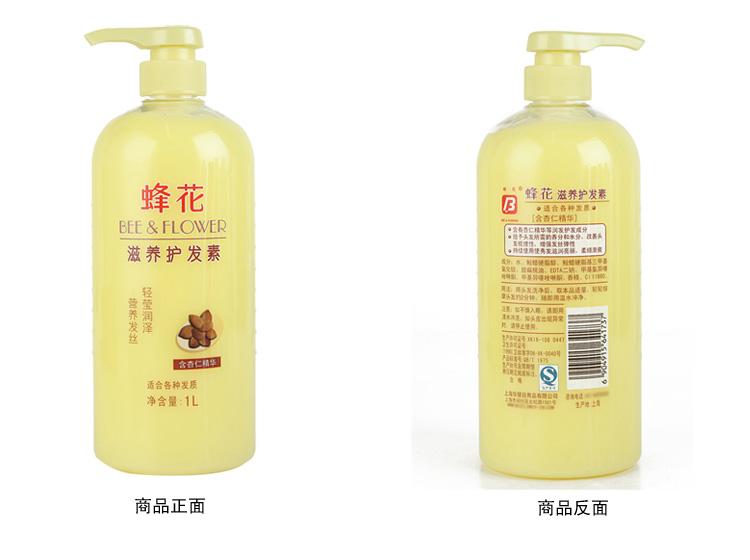 蜂花滋养护发素(含杏仁油)1000ml/瓶图片