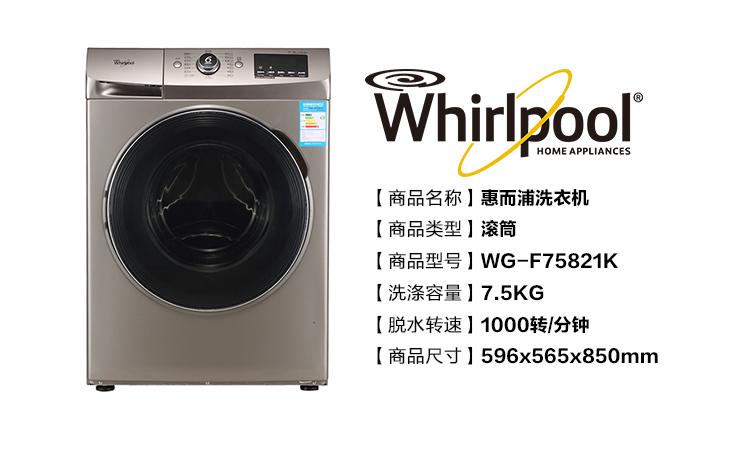 惠而浦洗衣机入选新标准节水推荐产品