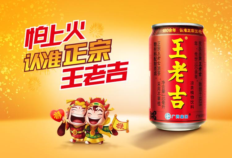 王老吉 凉茶 1500ml*6/箱 品牌:王老吉 茶饮料类型:凉茶 茶饮料包装图片