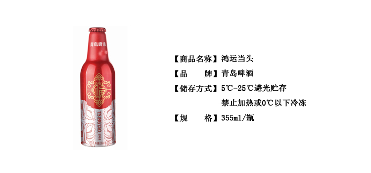青岛啤酒鸿运当头铝瓶355ml/瓶