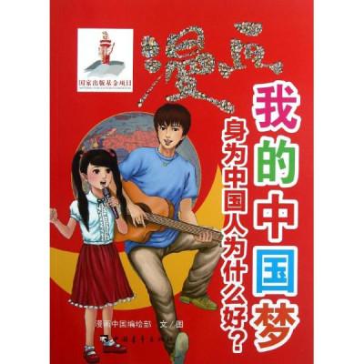 漫画我的中国梦(身为中国人为什么好)怎么样 好不好
