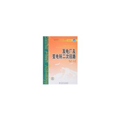 """发电厂及变电所二次回路(陈利 )/普通高等教育""""十一五"""