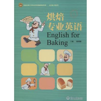 烘焙专业英语怎么样 好不好-第1页-飞牛网官网