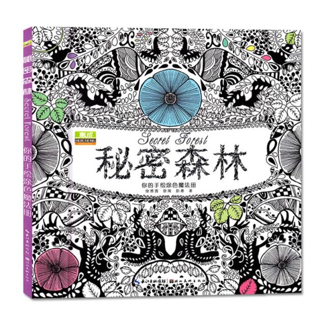 秘密森林 魔幻花园2册 你的手绘魔法册探索奇境的手绘涂色书 儿童彩铅