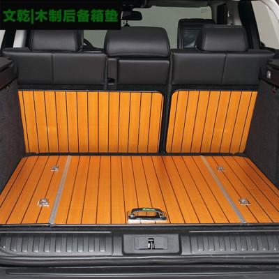 大有 汽车后备箱垫 木质尾箱垫专车专用怎么样 好不好