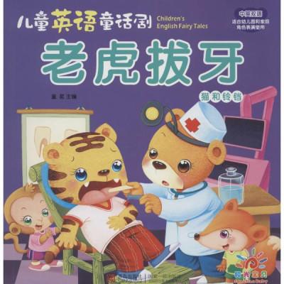 老虎拔牙,猫和铃铛(汉英对照)怎么样 好不好