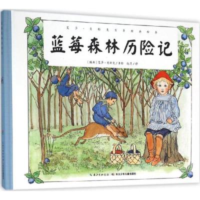 蓝莓森林历险记怎么样 好不好