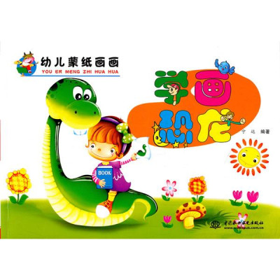 学画恐龙/幼儿蒙纸画画怎么样 好不好
