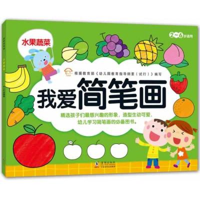 我爱简笔画水果蔬菜怎么样 好不好