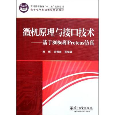 微机原理与接口技术--基于8086和proteus仿真(电子电气基础课程怎么样