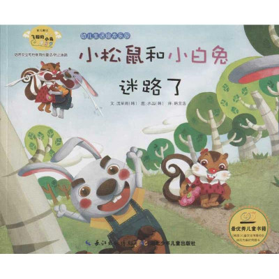 幼儿生活绘本乐园(3)小松鼠和小白兔迷路了怎么样 好不好