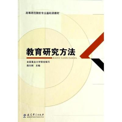 教育研究方法\/陈向明\/高等师范院校专业基础课
