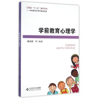 学前教育心理学/叶存洪怎么样 好不好