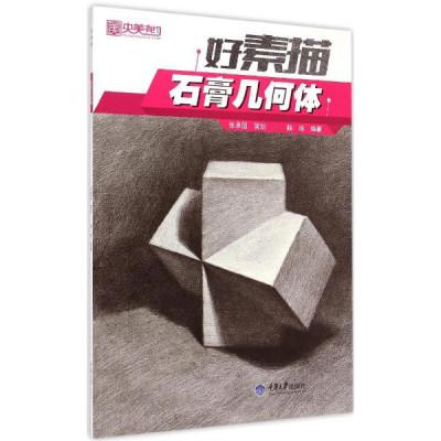 石膏几何体怎么样 好不好