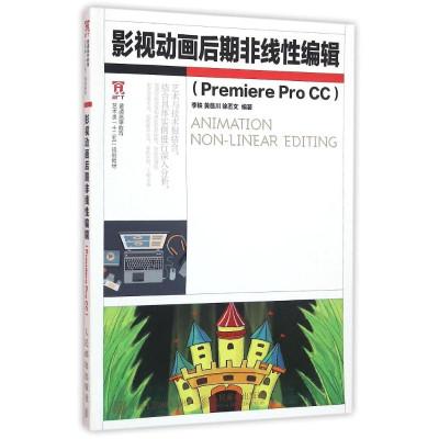 影视动画后期非线性编辑PREMIERE PRO CC
