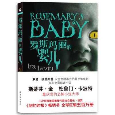 罗斯玛丽的婴儿怎么样 好不好-第1页-飞牛网官