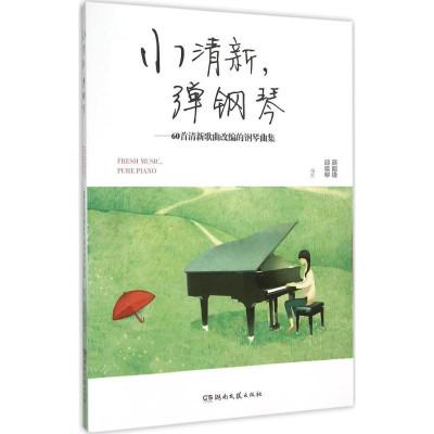 小清新,弹钢琴:60首清新歌曲改编的钢琴曲集怎么样 好