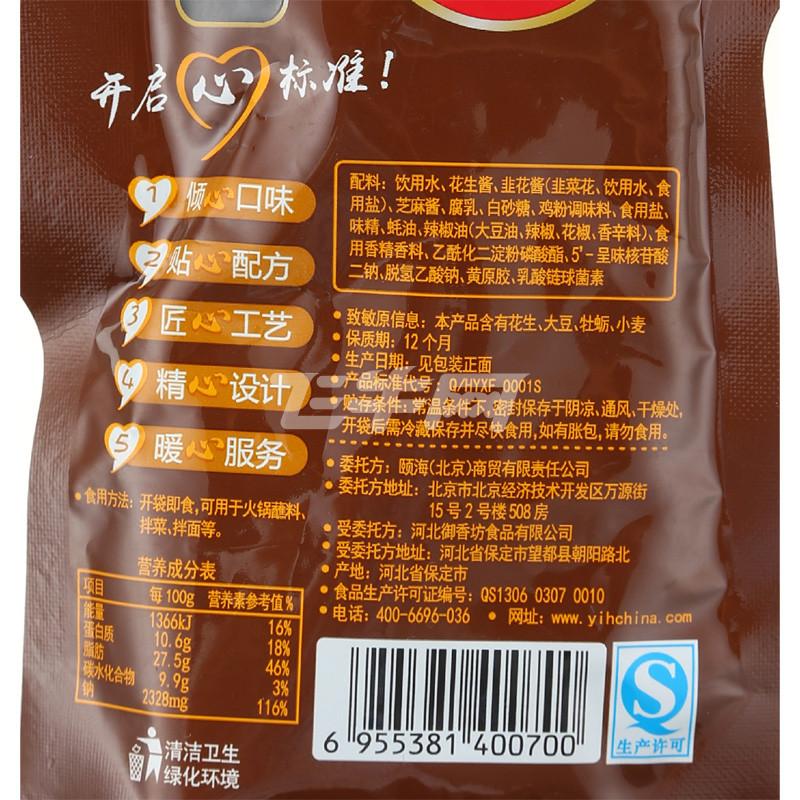 捞派 海底捞火锅蘸料(香辣味) 120克/袋