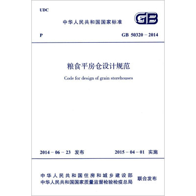 粮食平房仓设计规范:gb 50320-2014怎么样 好不好