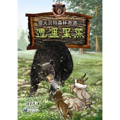 遭遇黑熊/猎犬贝特森林奇遇怎么样 好不好