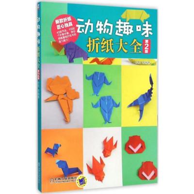 动物趣味折纸大全(第2版)怎么样 好不好-第1页-飞牛网