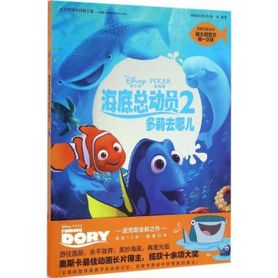 海底总动员(迪士尼官方绘本)(2)多莉去哪儿怎么样 好不好