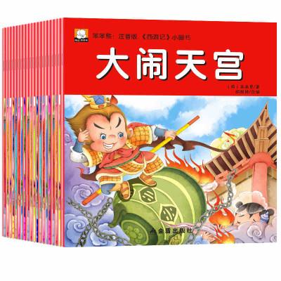 小画书西游记美绘本全套20册 四大名著彩图注音儿童版 漫画故事图