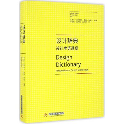 设计辞典:设计机械透视好不好-第1术语设计图纸如何校核图片