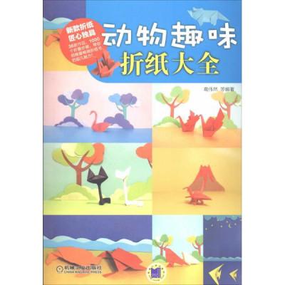 动物趣味折纸大全怎么样 好不好