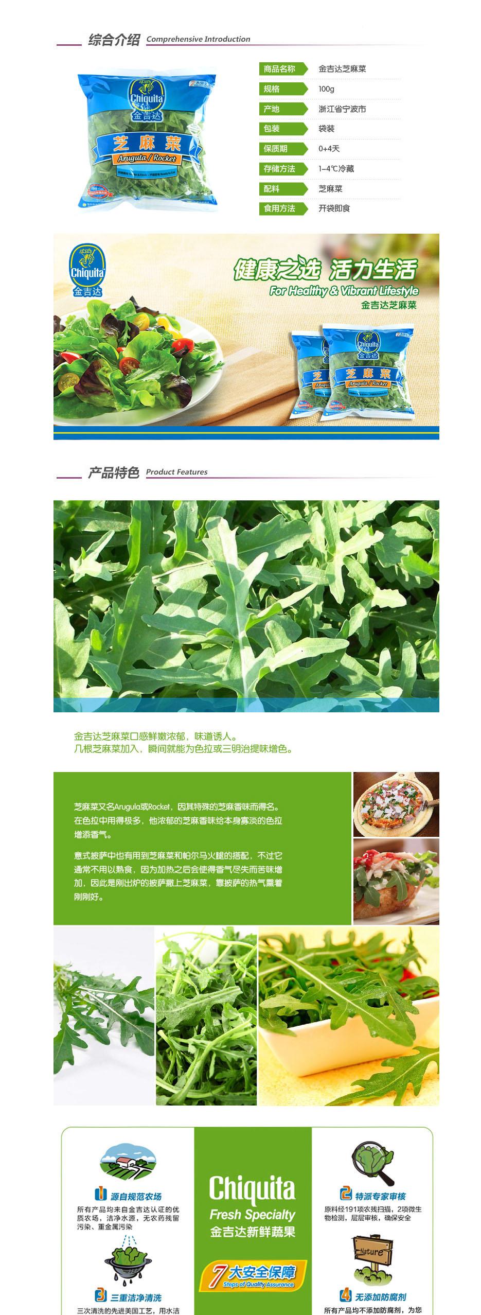 金吉达芝麻菜100g/袋图片
