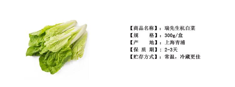 瑞鲜生 杭白菜(小白菜) 300g/盒图片