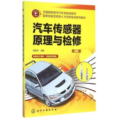 汽车传感器原理与检修(第2版)怎么样 好不好