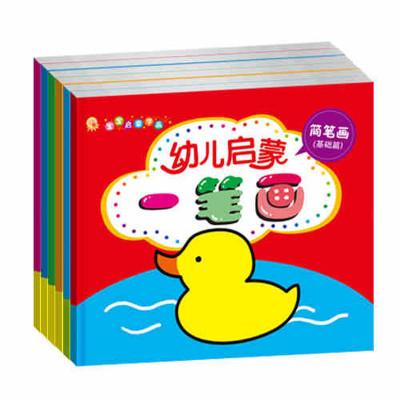 儿童简笔画大全 儿童涂色书 共6本画画本 2-3-6岁幼儿