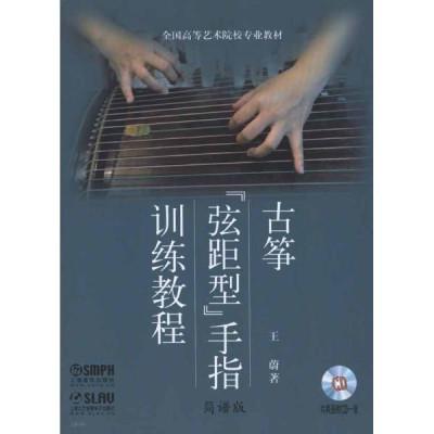 """古筝""""弦距型""""手指训练教程(简谱版 五线谱版)怎么样 好不好"""
